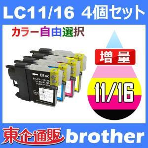 LC11 LC11-4PK 4個セット ( 自由選択 LC11BK LC11C LC11M LC11Y ) BR社プリンター用 BR社 BR社プリンター用互換インクカートリッジ toki