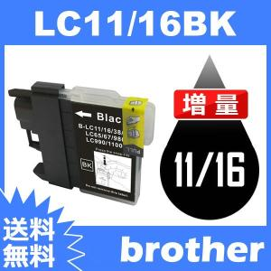 あすつく 対応 ブラザー LC11BK ブラック (互換インクカートリッジ)brother (インク...