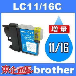 LC11 LC11C シアン BR社 BR社プリンター用インク 互換インク インク BR社プリンター用 toki