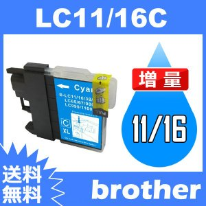 LC11 LC11-4PK LC11C シアン BR社 BR社プリンター用インク 互換インク インク BR社プリンター用 送料無料 toki