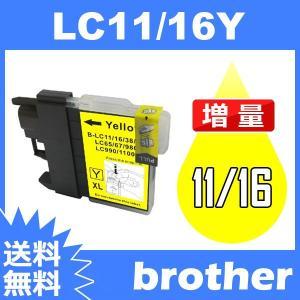 LC11 LC11-4PK LC11Y イエロー BR社 BR社プリンター用インク 互換インク インク BR社プリンター用 送料無料 toki