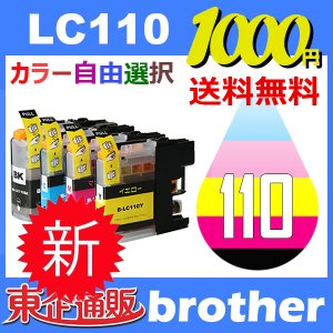 LC110 LC110-4PK 10個セット ( 送料無料 自由選択 LC110BK LC110C LC110M LC110Y ) 互換インク brother 最新バージョンICチップ付|toki