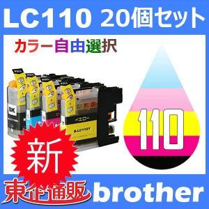 LC110 LC110-4PK 20個セット ( 自由選択 LC110BK LC110C LC110M LC110Y ) 互換インク BR社 最新バージョンICチップ付|toki