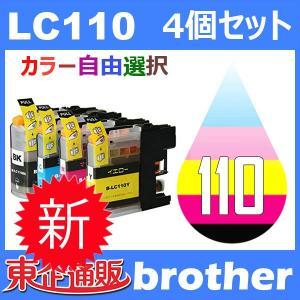 LC110 LC110-4PK 4個セット ( 自由選択 LC110BK LC110C LC110M LC110Y ) 互換インク BR社 最新バージョンICチップ付|toki