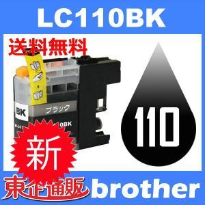 LC110 LC110-4PK LC110BK ブラック BR社プリンター用インク互換 (チップ付) 送料無料|toki