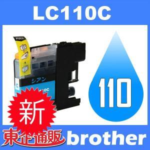 LC110 LC110C シアン BR社プリンター用インク互換 最新バージョンICチップ付|toki