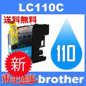 LC110 LC110-4PK LC110C シアン BR社プリンター用インク互換 (チップ付) 送料無料|toki