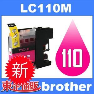 LC110 LC110M マゼンタ BR社プリンター用インク互換 最新バージョンICチップ付|toki