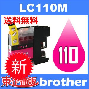 LC110 LC110-4PK LC110M マゼンタ BR社プリンター用インク互換 (チップ付) 送料無料|toki