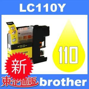LC110 LC110Y イェロー BR社プリンター用インク互換 最新バージョンICチップ付|toki