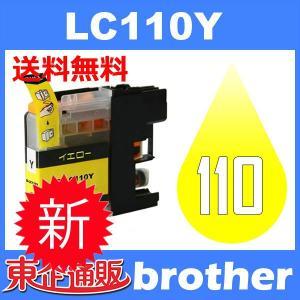LC110 LC110-4PK LC110Y イェロー BR社プリンター用インク互換 (チップ付) 送料無料|toki