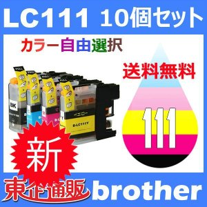LC111 LC111-4PK 10個セット ( 送料無料 自由選択 LC111BK LC111C LC111M LC111Y ) 互換インク brother 最新バージョンICチップ付|toki