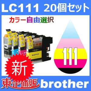 LC111 LC111-4PK 20個セット ( 自由選択 LC111BK LC111C LC111M LC111Y ) 互換インク BR社 最新バージョンICチップ付|toki
