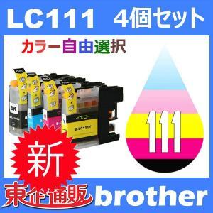 LC111 LC111-4PK 4個セット ( 自由選択 LC111BK LC111C LC111M LC111Y ) 互換インク BR社 最新バージョンICチップ付|toki