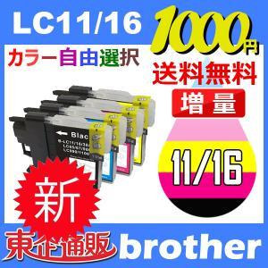 LC16 LC16-4PK 12個セット ( 送料無料 自由選択 LC16BK LC16C LC16M LC16Y ) ブラザー brother ブラザー互換インクカートリッジ toki