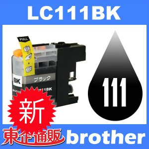 LC111 LC111BK ブラック 互換インクカートリッジ BR社 BR社プリンター用 最新バージョンICチップ付|toki