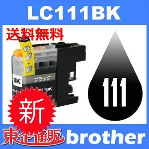 あすつく 対応 ブラザー LC111BK ブラック (互換インクカートリッジ)brother (イン...