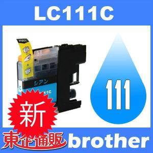 LC111 LC111C シアン 互換インクカートリッジ BR社 BR社プリンター用 最新バージョンICチップ付|toki