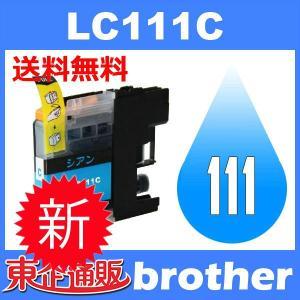 LC111 LC111-4PK LC111C シアン 互換インクカートリッジ BR社 BR社プリンター用 送料無料|toki