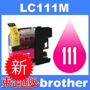 LC111 LC111M マゼンタ 互換インクカートリッジ BR社 BR社プリンター用 最新バージョンICチップ付|toki