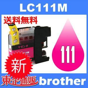 LC111 LC111-4PK LC111M マゼンタ 互換インクカートリッジ BR社 BR社プリンター用 送料無料|toki