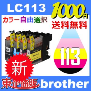 LC113 LC113-4PK 10個セット ( 送料無料 自由選択 LC113BK LC113C LC113M LC113Y ) 互換インク brother 最新バージョンICチップ付|toki