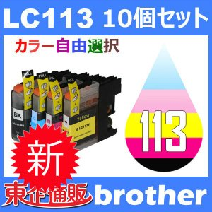 LC113 LC113-4PK 10個セット ( 自由選択 LC113BK LC113C LC113M LC113Y ) 互換インク BR社 最新バージョンICチップ付|toki