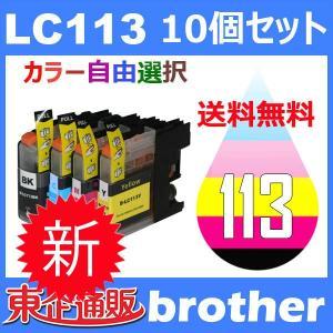 LC113 LC113-4PK 10個セット ( 送料無料 自由選択 LC113BK LC113C LC113M LC113Y ) 互換インク BR社 最新バージョンICチップ付|toki