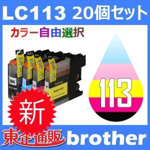 LC113 LC113-4PK 20個セット ( 自由選択 LC113BK LC113C LC113M LC113Y ) 互換インク BR社 最新バージョンICチップ付|toki
