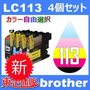 LC113 LC113-4PK 4個セット ( 自由選択 LC113BK LC113C LC113M LC113Y ) 互換インク BR社 最新バージョンICチップ付|toki