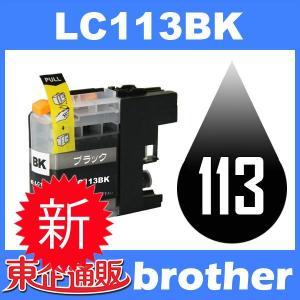 LC113 LC113BK ブラック 互換インクカートリッジ BR社 BR社プリンター用 最新バージョンICチップ付|toki