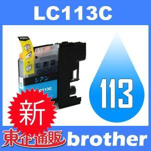 LC113 LC113C シアン 互換インクカートリッジ BR社 BR社プリンター用 最新バージョンICチップ付|toki