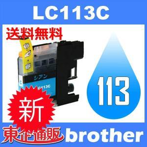 LC113 LC113-4PK LC113C シアン 互換インクカートリッジ BR社 BR社プリンター用 送料無料|toki