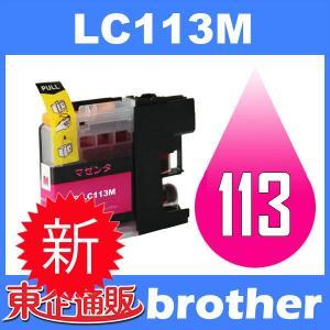 LC113 LC113M マゼンタ 互換インクカートリッジ BR社 BR社プリンター用 最新バージョンICチップ付|toki