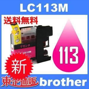 LC113 LC113-4PK LC113M マゼンタ 互換インクカートリッジ BR社 BR社プリンター用 送料無料|toki