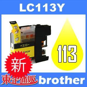LC113 LC113Y イェロー 互換インクカートリッジ BR社 BR社プリンター用 最新バージョンICチップ付|toki