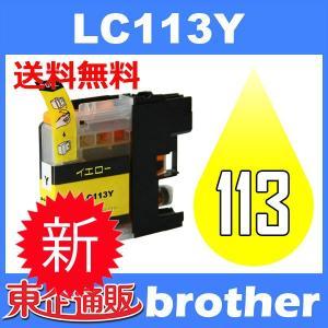 LC113 LC113-4PK LC113Y イェロー 互換インクカートリッジ BR社 BR社プリンター用 送料無料|toki