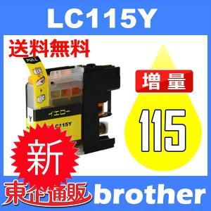 あすつく 対応  ブラザー インク LC115Y イエロー LC117115 互換インク broth...