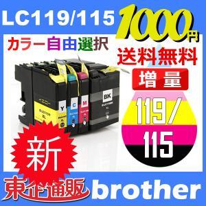 LC119/115-4PK 5個セット ( 送料無料 自由選択 LC119BK LC115C LC115M LC115Y ) 互換インク brother 最新バージョンICチップ付|toki