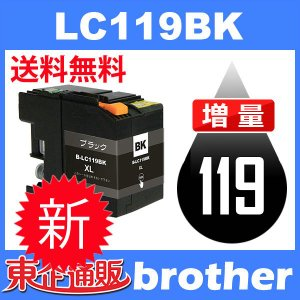 LC119/115 LC119/115-4PK LC119BK ブラック 互換インクカートリッジ BR社 BR社プリンター用 送料無料|toki