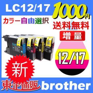 LC12 LC12-4PK 12個セット ( 送料無料 自由選択 LC12BK LC12C LC12M LC12Y ) 互換インクカートリッジ brother インク・カートリッジ ブラザー|toki