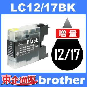LC12 LC12BK ブラック 互換インクカートリッジ BR社 LC12-BK インク・カートリッジ インク プリンター|toki