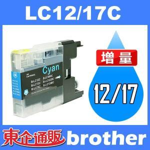 LC12 LC12C シアン 互換インクカートリッジ BR社 LC12-C インク・カートリッジ|toki