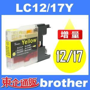 LC12 LC12Y イエロー 互換インクカートリッジ BR社 LC12-Y インク・カートリッジ|toki