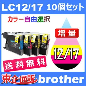 LC17 LC17-4PK 10個セット ( 送料無料 自由選択 LC17BK LC17C LC17M LC17Y ) 互換インクカートリッジ BR社 インク・カートリッジ BR社プリンター用|toki