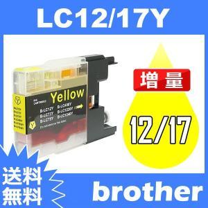 LC17 LC17-4PK LC17Y イエロー互換インクカートリッジ BR社 LC17-Y インク・カートリッジ 送料無料|toki