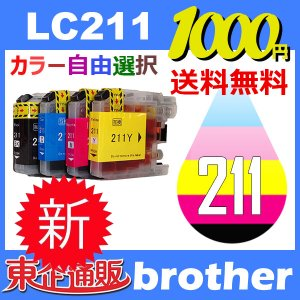 LC211 LC211-4PK 7個セット ( 送料無料 自由選択 LC211BK LC211C LC211M LC211Y ) 互換インク brother 最新バージョンICチップ付 toki