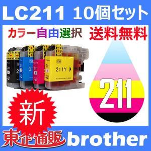 LC211 LC211-4PK 10個セット ( 送料無料 自由選択 LC211BK LC211C LC211M LC211Y ) 互換インク BR社 最新バージョンICチップ付 toki