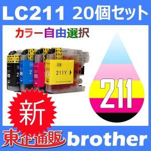 LC211 LC211-4PK 20個セット ( 自由選択 LC211BK LC211C LC211M LC211Y ) 互換インク BR社 最新バージョンICチップ付 toki
