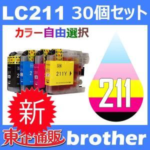 LC211 LC211-4PK 30個セット ( 自由選択 LC211BK LC211C LC211M LC211Y ) 互換インク BR社 最新バージョンICチップ付 toki
